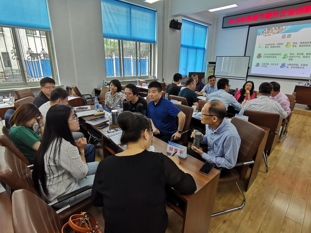 2019年南昌市提升企业创新能力专题培训班(第二批)在我校举办
